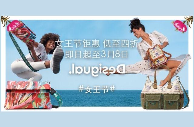 Havas Spain impulsará la marca Desigual en China
